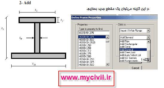 [تصویر:  moarefi%20meno%20etabs%20%20www.mycivil.ir.jpg]